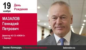 День рождения. Мазалов Геннадий Петрович
