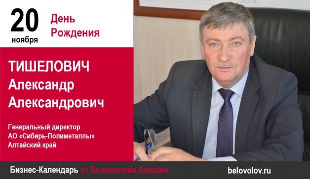 День рождения. Тишелович Александр Александрович