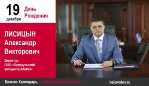 День рождения. Лисицын Александр Викторович