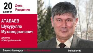 День рождения. Атабаев Шукурулла Мухамеджанович