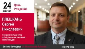 День рождения. Плешкань Сергей Николаевич