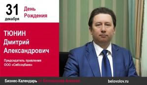 День рождения. Тюнин Дмитрий Александрович