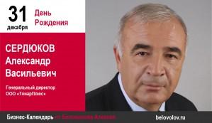 День рождения. Сердюков Александр Васильевич