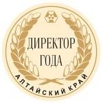 В Барнауле наградят лучших директоров Алтайского края