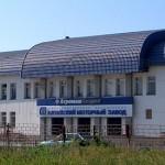 ОАО «Алтайский моторный завод» празднует 60-летие со дня основания