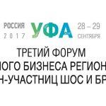 28-29 сентября 2017 года в г. Уфе пройдет III Форум малого бизнеса регионов стран-участниц ШОС и БРИКС.