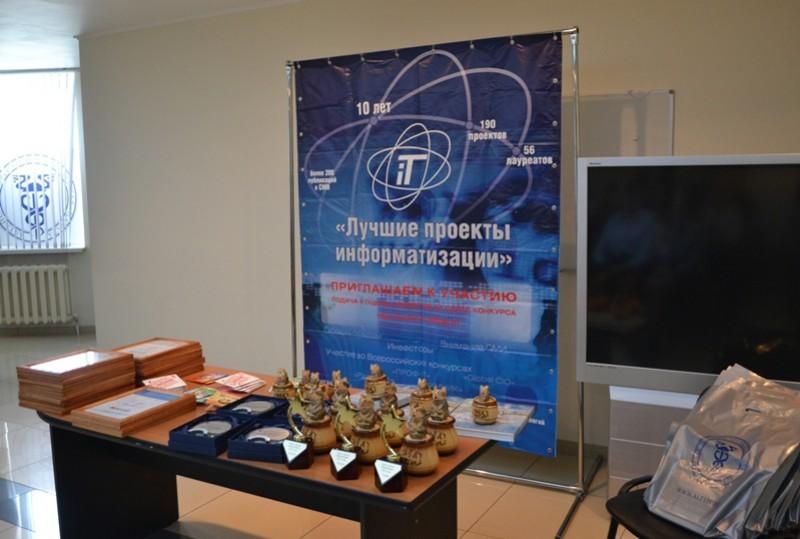 Конкурсы по информатизации в алтайском крае