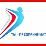 Начат прием заявок на участие в конкурсе «Молодой предприниматель Алтая — 2017».