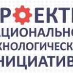 Инновационные компании региона приглашаются к участию в конкурсе «Проекты Национальной технологической инициативы»