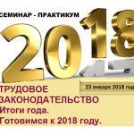 семинар-практикум  «Трудовое законодательство РФ и кадровый учёт в 2018 году: обзор новаций, анализ практики, ожидаемые изменения»,