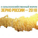 форум «ЗЕРНО РОССИИ»