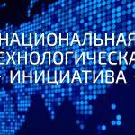 Объявлен прием заявок на участие в региональном конкурсе «Проекты Национальной технологической инициативы»