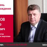 День рождения. Локтюшов Владимир Михайлович