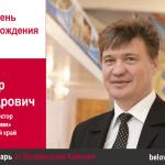 День рождения. Теплов Владимир Александрович