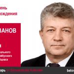 День рождения. Черноиванов Сергей Павлович.