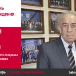 День рождения. Ганеман Евгений Карлович