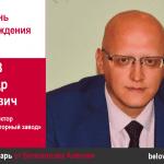 День рождения. Каменев Александр Михайлович.
