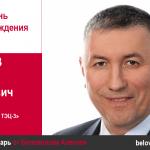 День рождения. Лузанов Игорь Викторович
