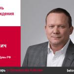 День рождения. Зобнев Виктор Викторович