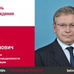 День рождения. Шамков Юрий Вениаминович