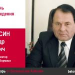 День рождения. Черемисин Александр Яковлевич