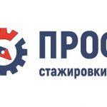 РСПП принимает участие в проекте «Проф стажировки»