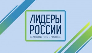 В Новосибирске пройдет полуфинал Конкурса «Лидеры России» по Сибирскому федеральному округу