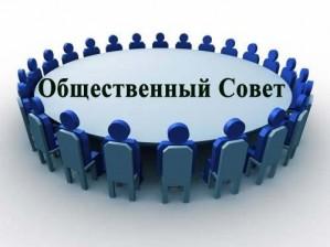 Первое заседание нового состава общественного совета при управлении Алтайского края по промышленности и энергетике