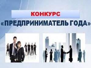 Краевой конкурс «Лучший предприниматель года»
