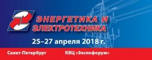 «Алтайский трансформаторный завод» представил свои разработки на выставке «Энергетика и электротехника» в Санкт-Петербурге