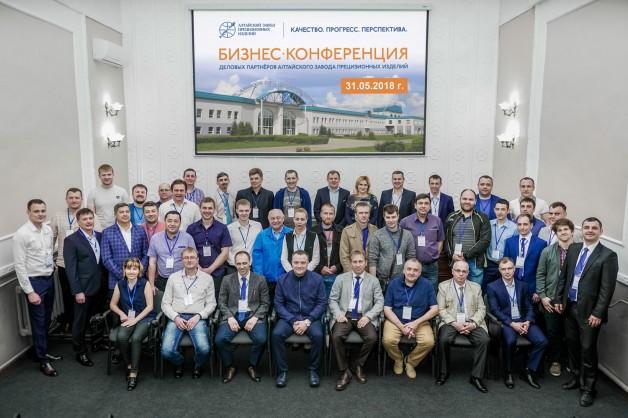 Ежегодная бизнес-конференция деловых партнеров АЗПИ — 2018