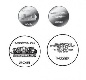 АНИТИМ – серебряный призер конкурса Агросалон