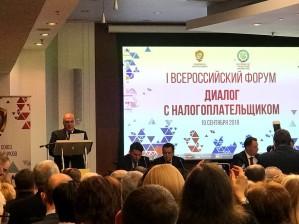19 сентября 2018 года прошел Всероссийский форум  «Диалог с налогоплательщиком»