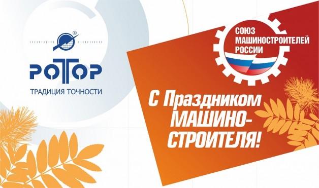 Накануне Дня машиностроителя на АО «Алтайский приборостроительный завод «РОТОР» состоялось торжественное мероприятие с чествованием лучших работников и праздничный концерт.