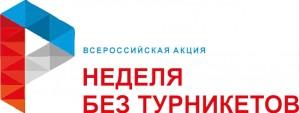 Промышленные предприятия проводят экскурсии  в рамках всероссийского мероприятия «Неделя без турникетов»
