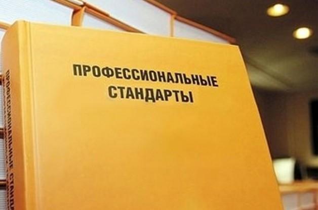 Минтруд России объявляет о проведении конкурса по внедрению профессиональных стандартов в деятельность организации.