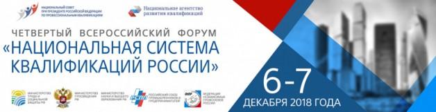 IV Всероссийский форум «Национальная система квалификаций России»