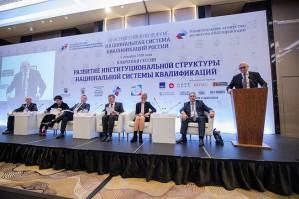 В Москве состоялся IV Всероссийский форум «Национальная система квалификаций России-2018»