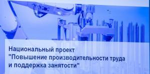 В Алтайском крае подписано соглашение о реализации национального проекта «Производительность труда и поддержка занятости».