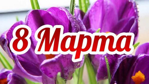 С праздником – 8 марта!