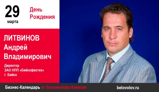 День Рождения. Литвинов Андрей Владимирович
