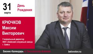 День Рождения. Крючков Максим Викторович