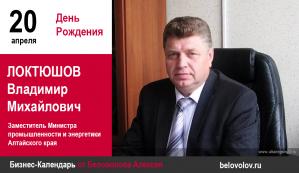 День рождения. Локтюшов Владимир Михайлович.