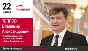 День рождения. Теплов Владимир Александрович.