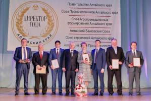 Лидеры алтайского бизнеса удостоены звания «Директор года – 2018»