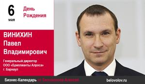 День рождения. Винихин Павел Владимирович.