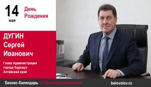 День рождения. Дугин Сергей Иванович.