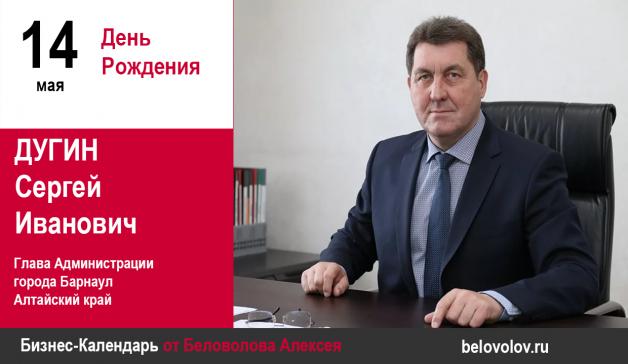 День рождения. Дугин Сергей Иванович