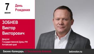 День рождения. Зобнев Виктор Викторович.