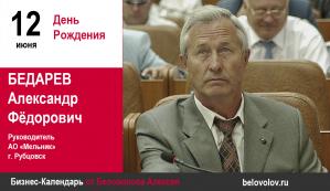 День рождения. Бедарев Александр Фёдорович